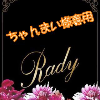 レディー(Rady)の❤ちゃんまい様専用❤ リゾフラ カーテン 100×175サイズ リゾートフラワー(カーテン)
