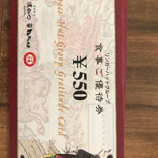 5500円分 リンガーハット 株主優待券(レストラン/食事券)