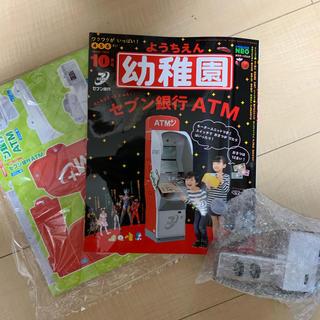 ショウガクカン(小学館)のようちえん 2020年 10月号 未使用新品 セブン銀行ATM(絵本/児童書)