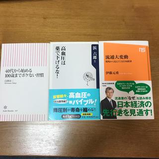 アサヒシンブンシュッパン(朝日新聞出版)の40代から始める100歳までボケない習慣など3冊(ビジネス/経済)