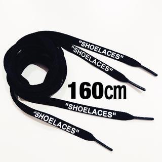 160㎝ 黒 2本セット 靴ひも【SHOELACES】(スニーカー)