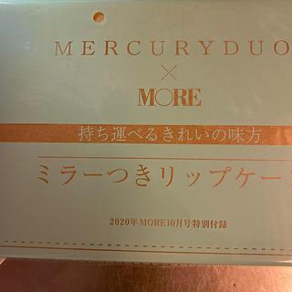 マーキュリーデュオ(MERCURYDUO)のMORE10月号付録です(ファッション)