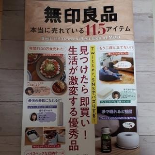 ムジルシリョウヒン(MUJI (無印良品))の無印良品 本当に売れている115アイテム   (雑誌)(住まい/暮らし/子育て)