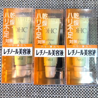 DHC - DHC♡レチノール美容液3個セット!