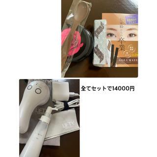 ケンコー(Kenko)のエステナード リフティ  【おまけつき】(フェイスケア/美顔器)