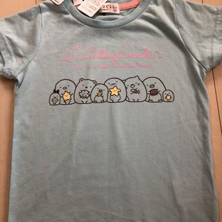 サンエックス(サンエックス)のすみっこぐらし Tシャツ 120 新品 ブルー 水色sumikkogurashi(Tシャツ/カットソー)