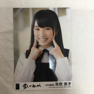 エイチケーティーフォーティーエイト(HKT48)の矢吹奈子 生写真(アイドルグッズ)