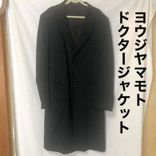 ヨウジヤマモト(Yohji Yamamoto)のyohjiyamamoto/ヨウジヤマモト ドクタージャケット(チェスターコート)