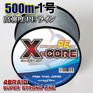 高強度PEラインX-CORE1号18lb・500m巻き 灰 グレー!(釣り糸/ライン)