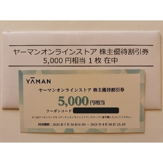 ヤーマン(YA-MAN)のヤーマンオンラインストア 株主優待割引券 5000円 2021/4/30まで(ショッピング)