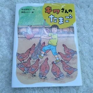 キワさんのたまご(絵本/児童書)