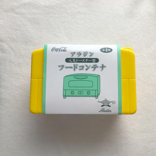 コカ・コーラ - アラジン 人気 トースター型 フードコンテナ 非売品 黄色