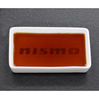 絵柄が浮き出るしょうゆ皿 醤油皿 nismo ニスモ 日産 NISSANニッサン