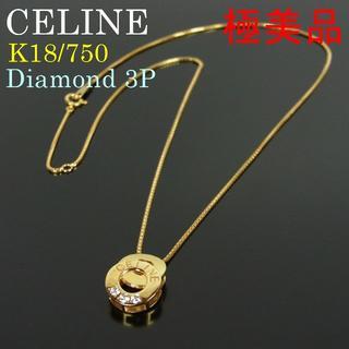 セリーヌ(celine)のセリーヌ 極美品 K18 イエロー ゴールド ダイヤ 3P チェーン ネックレス(ネックレス)