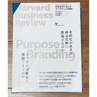 HARVARD - Harvard Business Review (ハーバード・ビジネス・レビュー