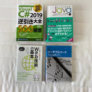 プログラミング書籍セット(コンピュータ/IT)