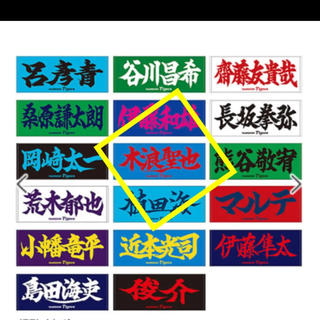 ハンシンタイガース(阪神タイガース)の阪神タイガース 漢字タオル 全選手応援フェイスタオル 0.木浪聖也(応援グッズ)