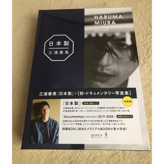 ワニブックス(ワニブックス)の【新品未開封】日本製photobook付き特装版(アート/エンタメ)