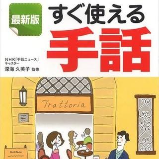 シュフトセイカツシャ(主婦と生活社)のすぐ使える手話 最新版(人文/社会)