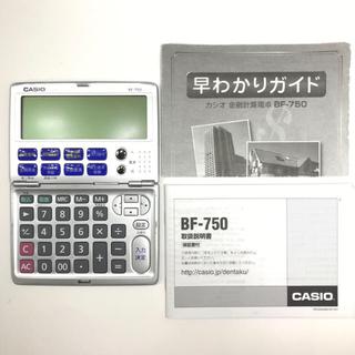 CASIO - カシオ 金融電卓 BF-750 説明書あり