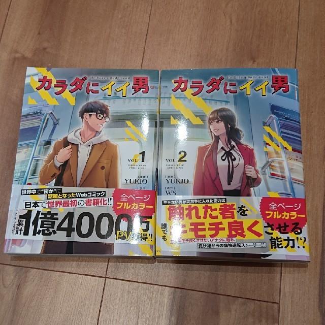 に イイ 男 カラダ