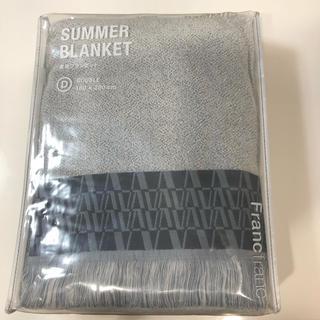 フランフラン(Francfranc)の新品未使用♡フランフラン♡サマーブランケット♡ダブル♡グレー(毛布)