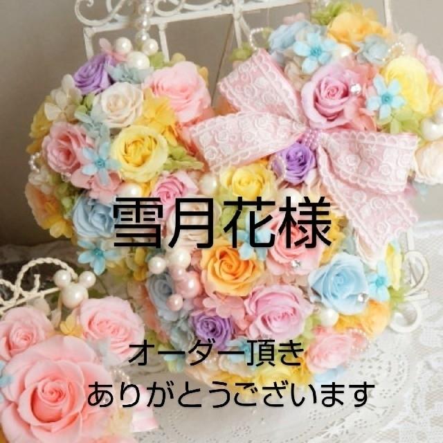ダッフィー(ダッフィー)の雪月花様 個別オーダーページ その他のその他(オーダーメイド)の商品写真