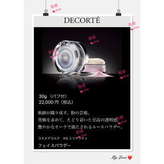 コスメデコルテ(COSME DECORTE)のコスメデコルテ AQ ミリオリティ フェイスパウダー 30g (パフ付)(フェイスパウダー)
