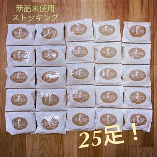 アツギ(Atsugi)の新品未使用 ストッキング  25足セット まとめ売り(タイツ/ストッキング)