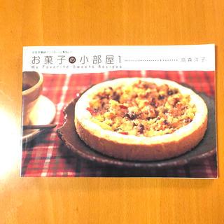 アムウェイ(Amway)のお菓子の小部屋 1(菓子/デザート)