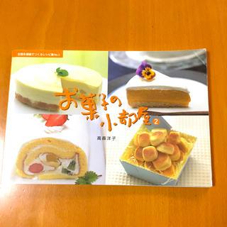 アムウェイ(Amway)のお菓子の小部屋 2(菓子/デザート)