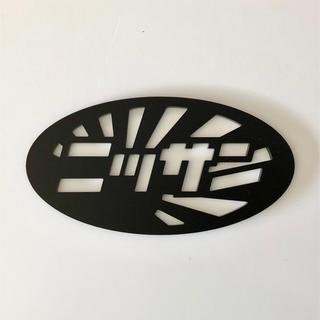 ニッサン(日産)のニッサン  アクリル板エンブレム 125mm ×65mm サイズ変更可能!(車外アクセサリ)