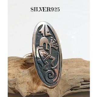 1046 SILVER925 ホピ族 クリフォードモア作 ココペリリング14号 (リング(指輪))
