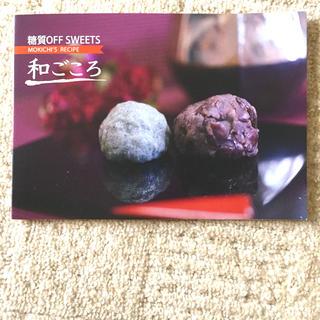 アムウェイ(Amway)の糖質OFF SWEETS 和ごころ(菓子/デザート)