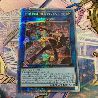 ユウギオウ(遊戯王)の鉄獣戦線徒花のフェリジット プリズマ(シングルカード)