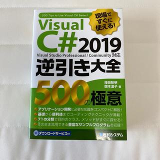 マイクロソフト(Microsoft)の現場ですぐに使える!Visual C# 2019逆引き大全500の極意(コンピュータ/IT)