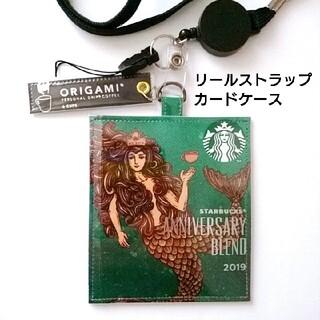 スターバックスコーヒー(Starbucks Coffee)のスターバックス オリガミ パッケージ リメイクカードケース(パスケース/IDカードホルダー)