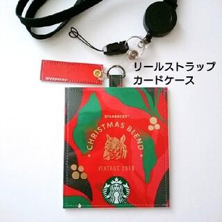 スターバックスコーヒー(Starbucks Coffee)のスターバックス オリガミ クリスマスブレンド リメイク カードケース(パスケース/IDカードホルダー)
