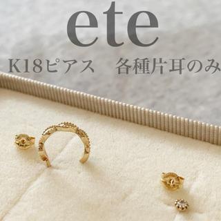 エテ(ete)のete エテ k10,K18 ピアス 片耳(ピアス)