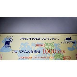 アサヒ - アサヒビール園 スーパードライ新宿他アサヒビアレストラン食事券10,000円分