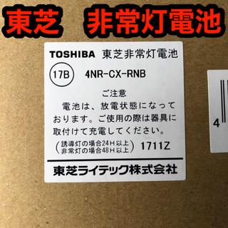 トウシバ(東芝)の【 在庫処分 】東芝非常灯電池 4NR-CX-RNB(4NR-CX-RN)(天井照明)