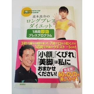 美木良介のロングブレスダイエット1週間即効ブレスプログラム(ファッション/美容)