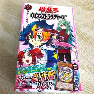 ユウギオウ(遊戯王)の遊☆戯☆王OCGストラクチャーズ 2カードなし(少年漫画)