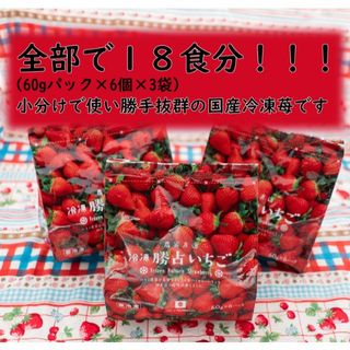 もぎたて苺を即冷凍!勝占冷凍いちご【3袋×6pセット送料無料】(フルーツ)