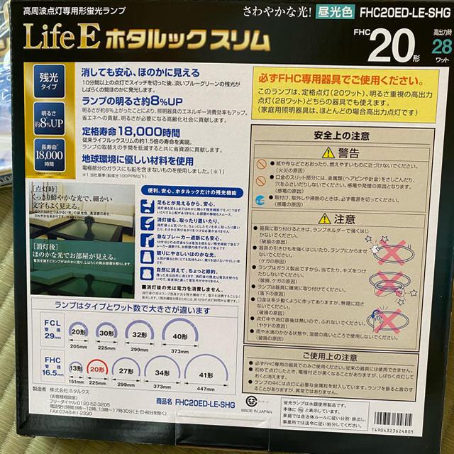 NEC(エヌイーシー)の20型 丸型 蛍光灯 NEC ホタルックスリム FHC20ED-LE-SHG インテリア/住まい/日用品のライト/照明/LED(蛍光灯/電球)の商品写真