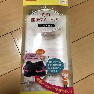 西松屋 - 犬印 産後すぐニッパー 入院準備品