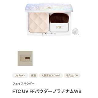 エフティーシー(FTC)のフェリーチェトワコ ¥7810FTC UV FFパウダープラチナムWB(フェイスパウダー)