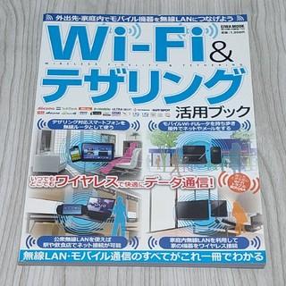 Wi―Fi&テザリング活用ブック(コンピュータ/IT)