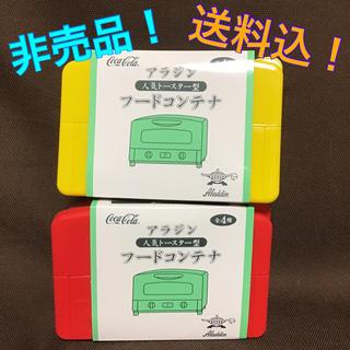 コカコーラ(コカ・コーラ)の【2個セット】アラジン トースター型フードコンテナ 赤&黄(弁当用品)