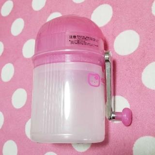 ハローキティ(ハローキティ)の氷 アイスクラッシャー 手動式 氷砕く(調理道具/製菓道具)
